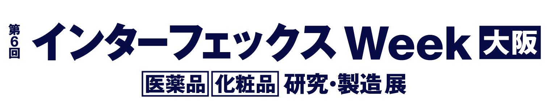 第6回 インターフェックスWeek 大阪