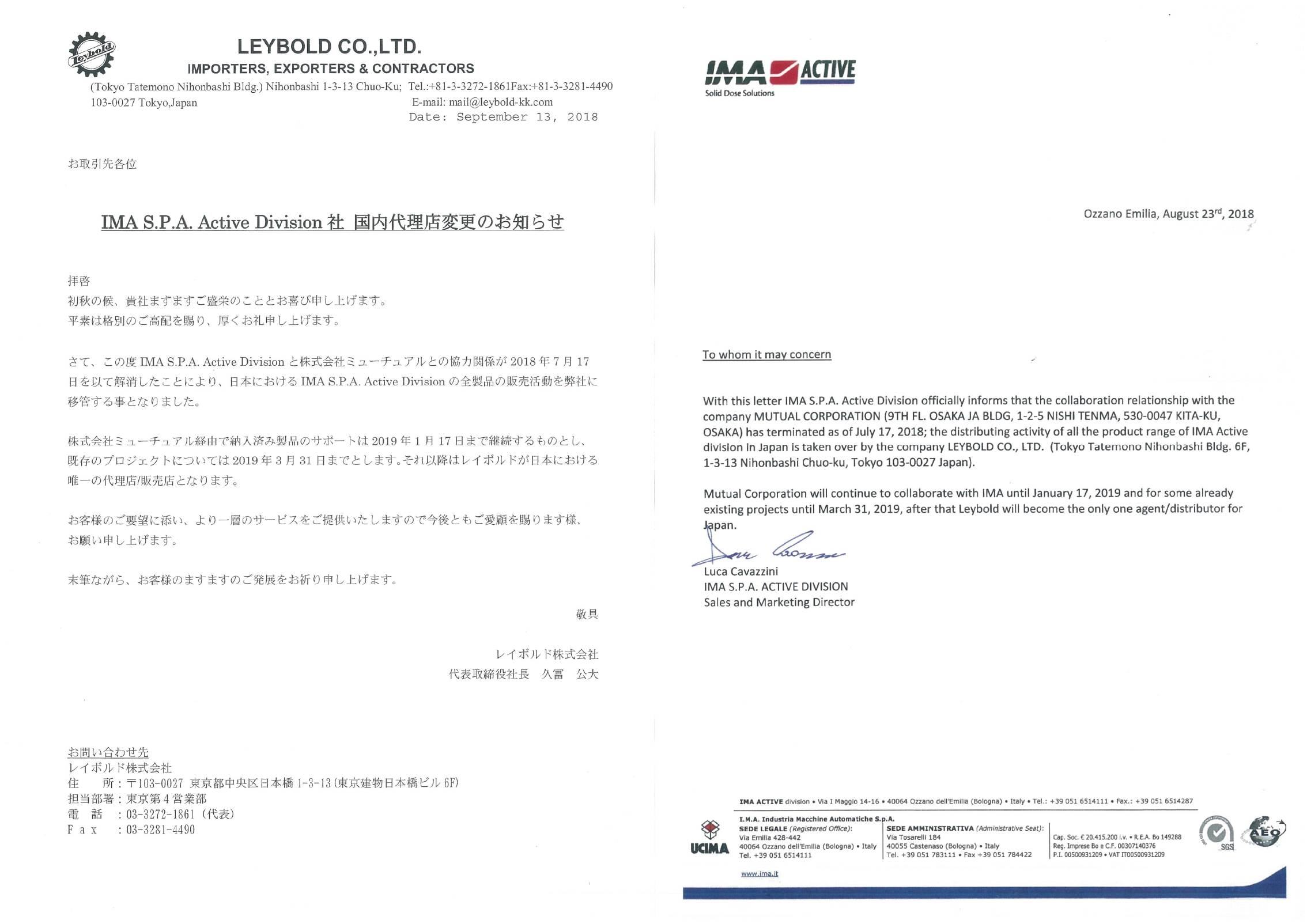 IMA S.P.A. Active Division社 国内代理店変更のお知らせ