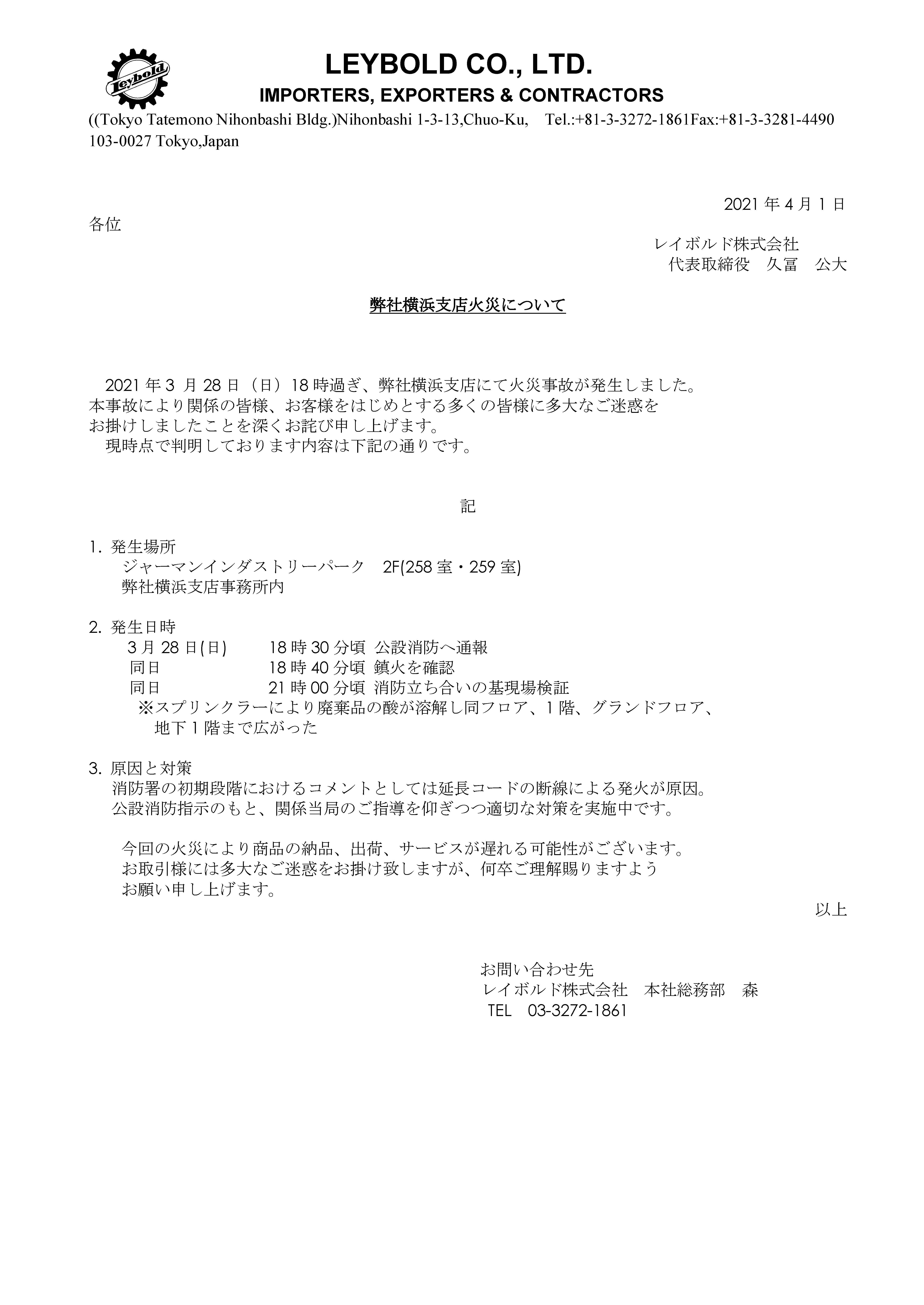 弊社横浜支店火災について