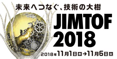 第29回 日本国際工作機械見本市