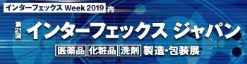 第21回インターフェックス ジャパン