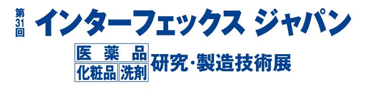 第31回インターフェックス ジャパン
